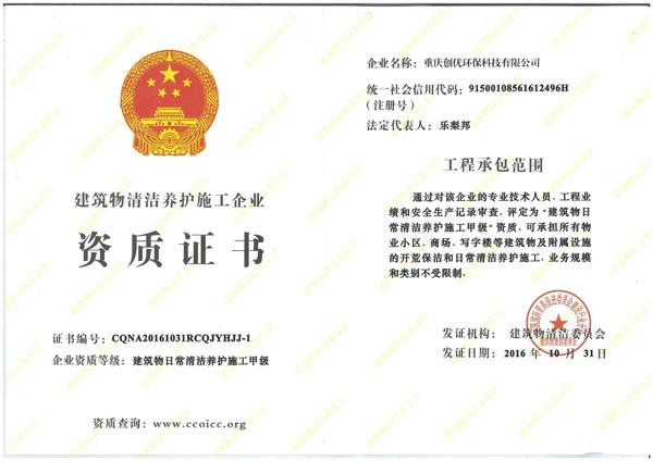 建筑物养护施工甲级资质证书