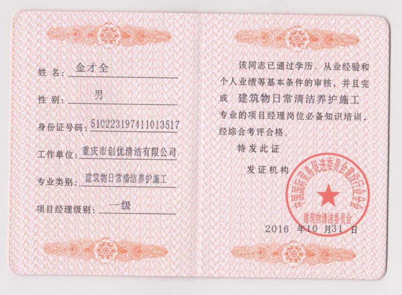 项目经理证书