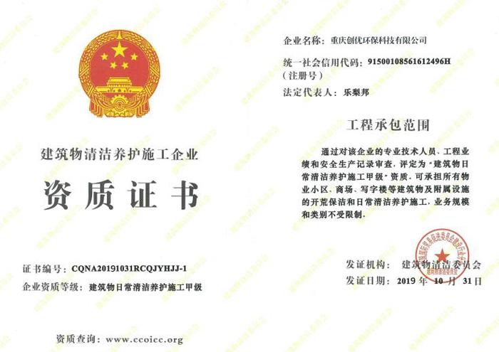建筑物人人体育直播平台养护施工企业资质证书